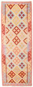 Kelim Afghan Old Style Tæppe 75X201 Ægte Orientalsk Håndvævet Tæppeløber Beige/Mørk Beige (Uld, Afghanistan)